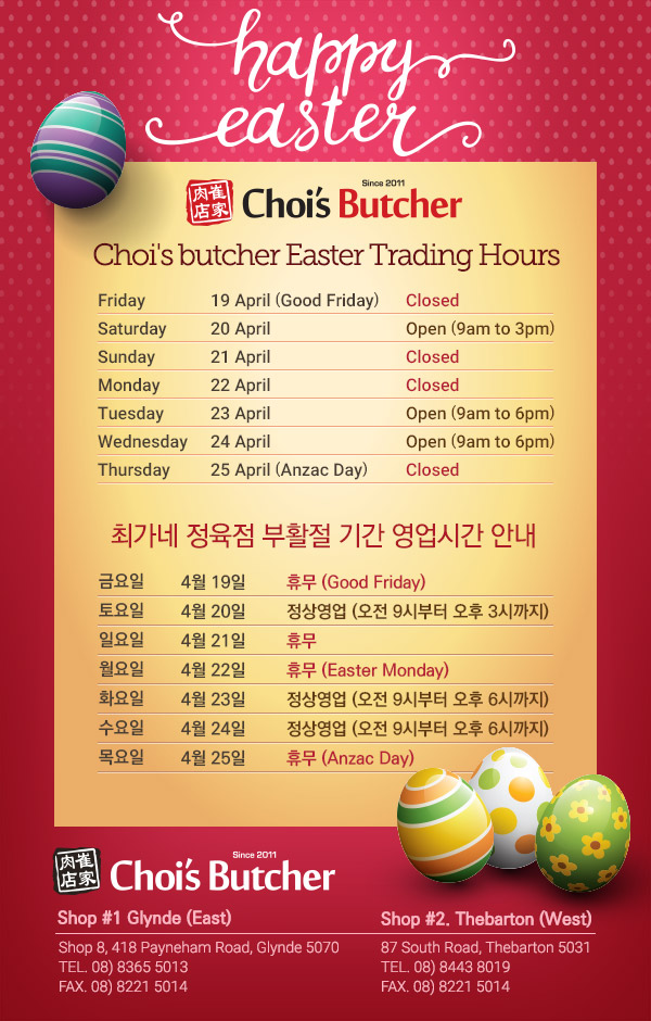 choisbutcher_easter_holidays.jpg