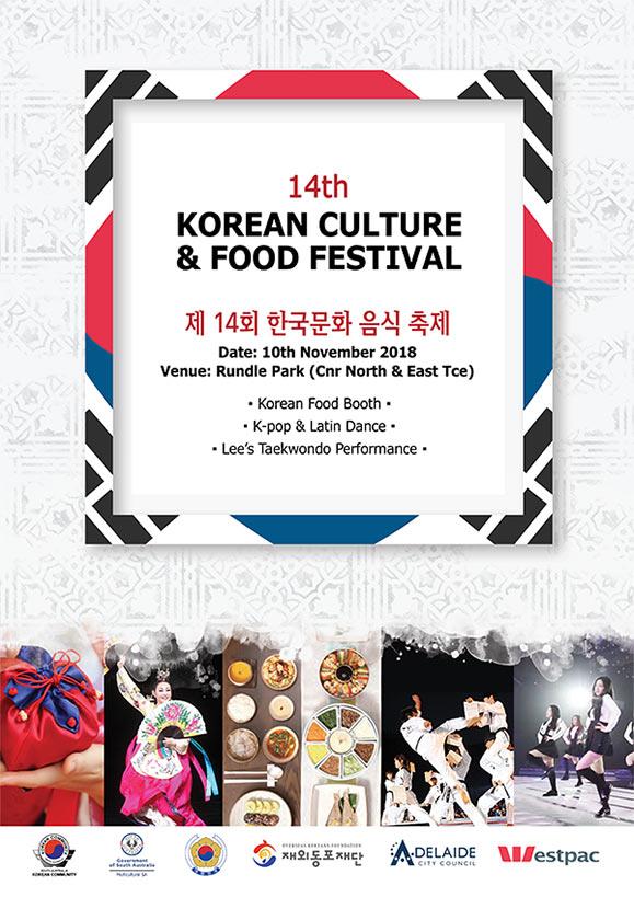 제14회한인문화음식축제01.jpg